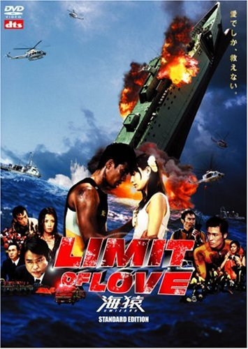 映画【LIMIT OF LOVE 海猿】