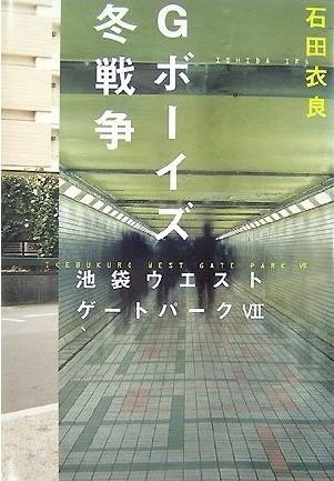 石田衣良【池袋ウエストゲートパーク7 Gボーイズ冬戦争】