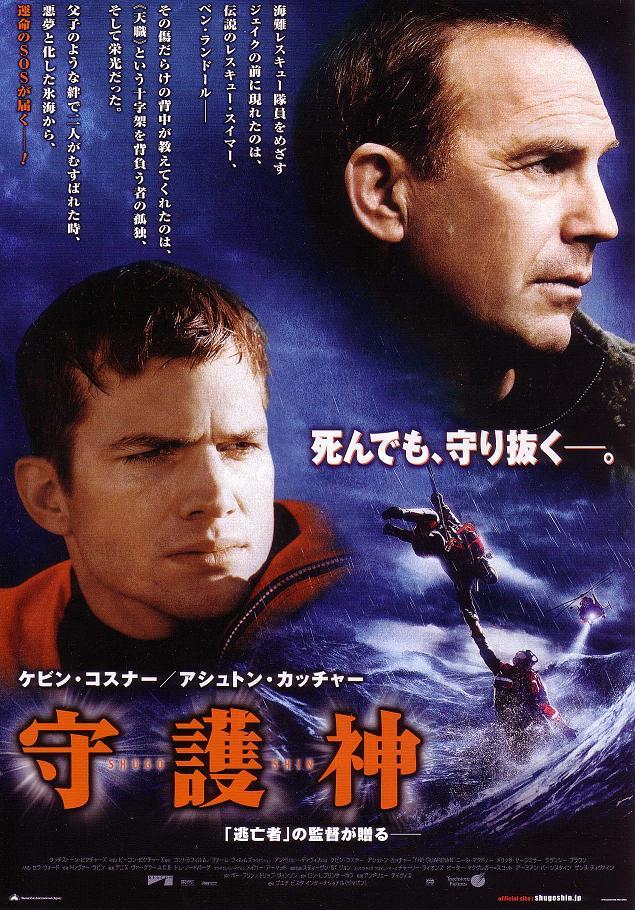 映画【守護神】