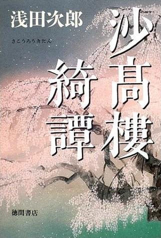 浅田次郎【沙高楼綺譚】