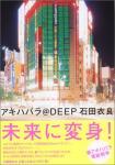 石田衣良 『アキハバラ@DEEP』