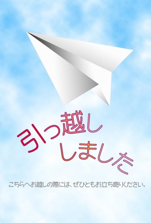 引越し紙飛行機