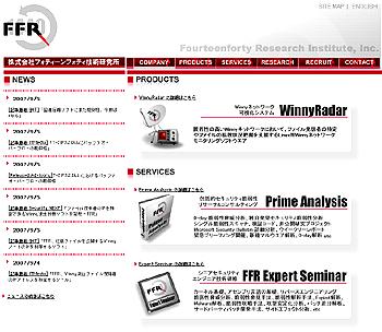 『WinnyReader』を発売したフォティーンフォティ技術研究所のサイト。(C)フォティーンフォティ技術研究所