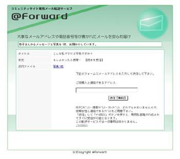 URL転送サービスを使ってジャンプさせられた謎のページ/(C)@Forward