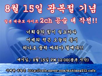 『2ちゃんねる』への空襲を呼び掛ける韓国サイトの画像
