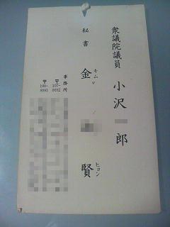 以前、『enjoykorea』で出回っていた金淑賢氏のものと考えられる名刺。