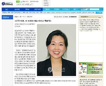 小沢代表秘書・金淑賢(キム・スクヒョン)氏の活躍を報じる聯合ニュースの記事。(C)聯合ニュース