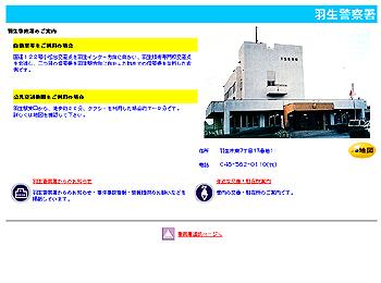 事件のあった埼玉県警羽生警察署の紹介ページ