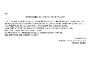 事故後、同社のサイトで公開されている『お悔やみとお詫び』