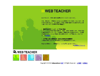 『WebTeache』