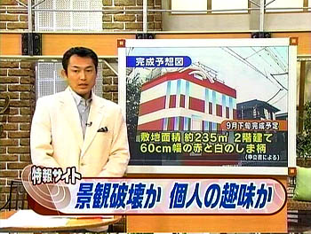 楳図氏が建設中の新居の完成イメージ図@『ワイドスクランブル』(C)テレビ朝日