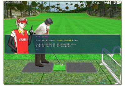 3Dオンラインゴルフゲーム ショットオンライン