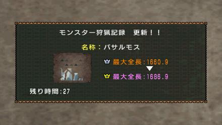 basaru3.jpg