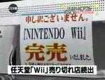 "Wii 謎の集団が数百台""買い占め"""