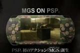 メタルギアソリッドポータブルオプスのCM MGS PSP MPO