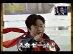 【画像】ガキの使いより 水木一郎のゼーット!