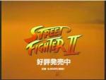 【画像】ストリートファイター II(SFC)のTVCM