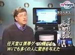 【画像】ビル・ゲイツ「ライバルは任天堂」