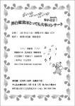 harugakitakita_concert.jpg