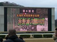 玄海町地域振興会協賛レース「浜野浦の棚田賞」またまた大型スクリーンで!