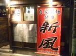 shinpo420070915.jpg