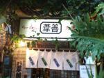 yoshizenramen320070923.jpg