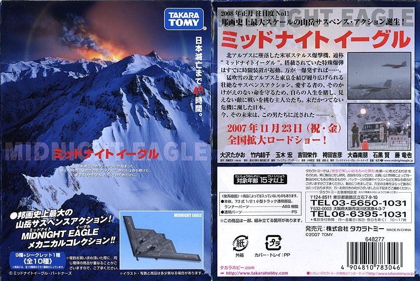 TMWME001.jpg