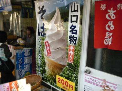 こうじ苑・そばソフト (4)