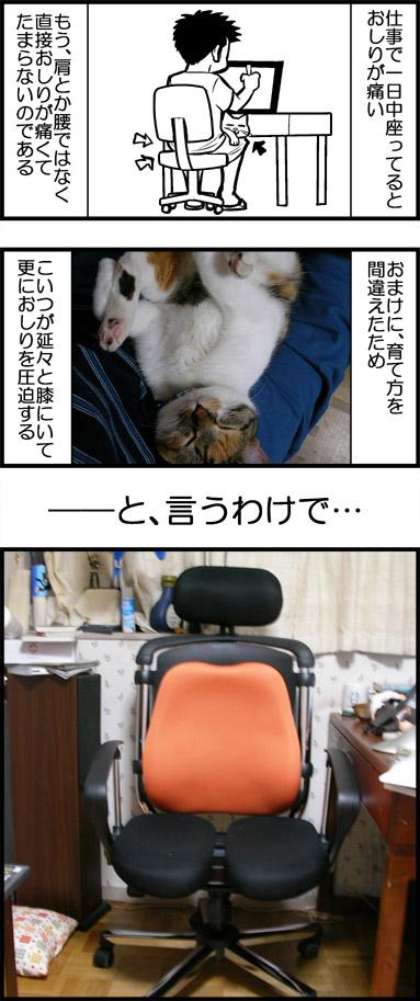 ウ椅ーーーーッ子