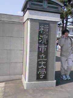 神奈川検定