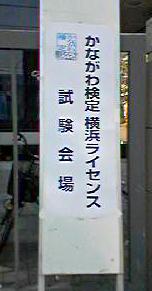 神奈川検定2