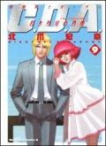 機動戦士ガンダムC.D.A.若き彗星の肖像 9 (9) (角川コミックス・エース 90-9)