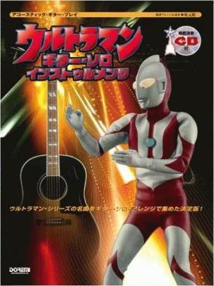 ウルトラマン ギター・ソロ