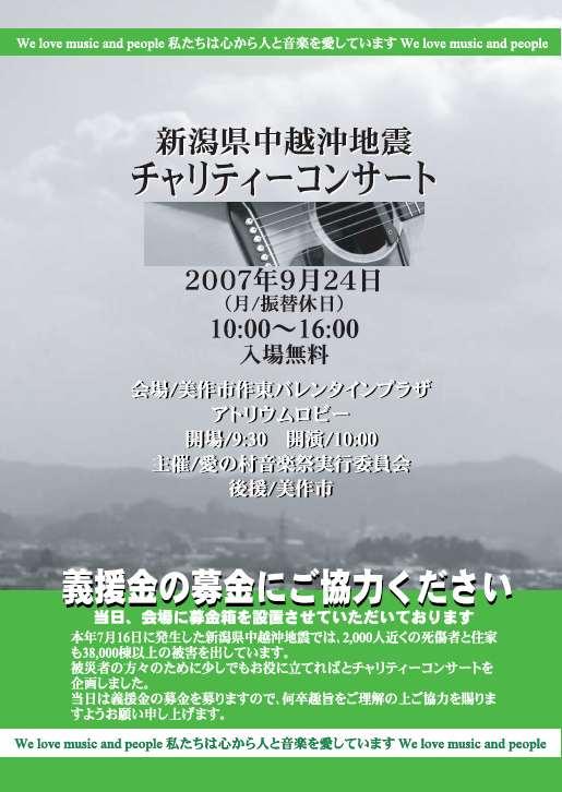 新潟県中越沖地震チャリティーコンサート