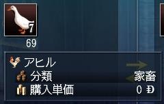 原価0アヒル
