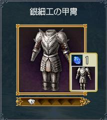 銀細工の甲冑