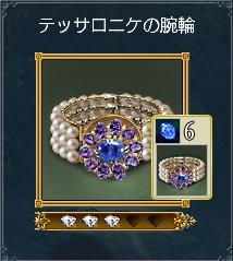 テッサロニケの腕輪