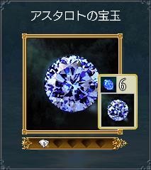 アスタロトの宝玉