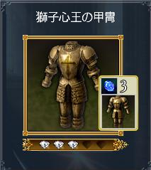 獅子心王の鎧