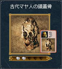 古代マヤ人の頭蓋骨
