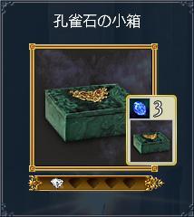 孔雀石の小箱