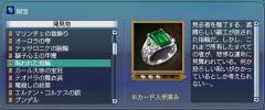 呪われた指輪
