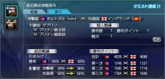 ダブリン大海戦結果