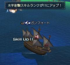 水平射撃11
