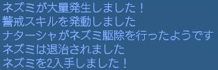 駆除→捕獲?