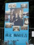 「孫文と梅屋庄吉 100年前の中国と日本」展