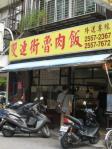 雙連魯肉飯のお店
