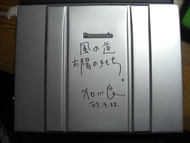 加川良のサイン