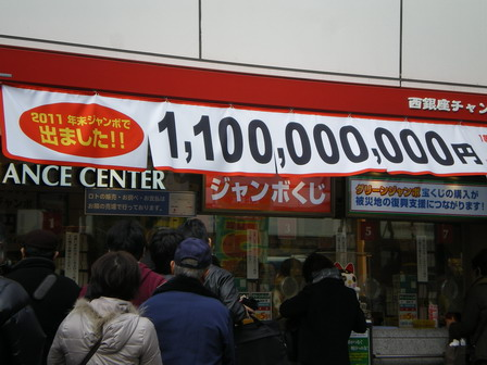 宝くじ売り場~~