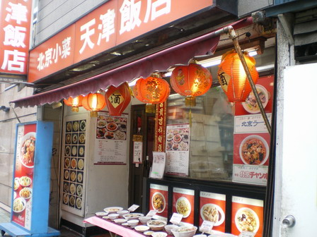 天津飯店~~~~